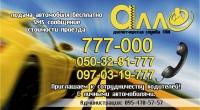 Лицевая часть визитки службы такси АЛЛО