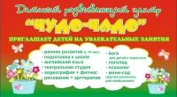 Лицевая сторона визитки развивающего центра ЧУДО-ЧАДО