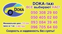 Визитка ДОКА такси
