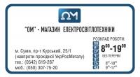 Лицевая часть визитки магазина электросветотехники  ОМ