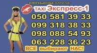 Визитка такси Экспресс-1
