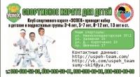 Визитка клуба спортивного карате для детей