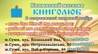 Визитка книжного магазина КНИГОЛЮБ