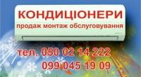 Визитка продажи кондиционеров