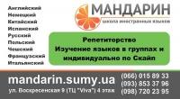 Визитка школы иностранных языков МАНДАРИН