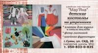 Визитка швейной мастерской МАР'ЯНА