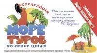 Лицевая часть визитки турагенства МОРЕ ТУРОВ