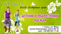 Визитка по продаже детской и подростковой одежды