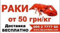 Лицевая сторона визитки доставки раков и рыбы