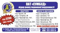 Лицевая сторона визитки строительной компании СУМБУД