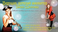 Визитка ведущей, детского аниматора Таисии Шевченко