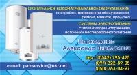 Визитка отопительного водонагревательного оборудования