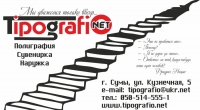 Лицевая сторона визитки рекламного агенства ТИПОГРАФИО НЕТ