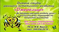 Визитка студии эстетического развития ДЖЕРЕЛЬЦЕ