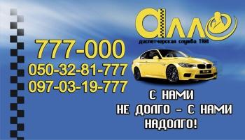 Обратная часть визитки службы такси АЛЛО