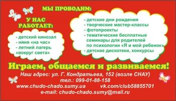 Обратная  сторона визитки развивающего центра ЧУДО-ЧАДО