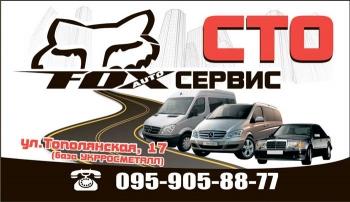 Визитка СТО FOX-auto сервис