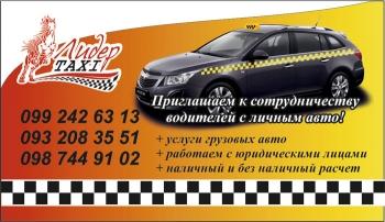 Обратная часть визитки такси ЛИДЕР