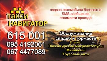 Лицевая сторона визитки такси НАВИГАТОР