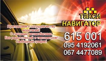 Обратная сторона визитки такси НАВИГАТОР