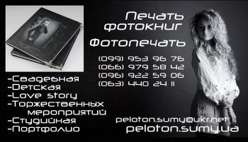 Обратная сторона визитки фотостудии Peloton