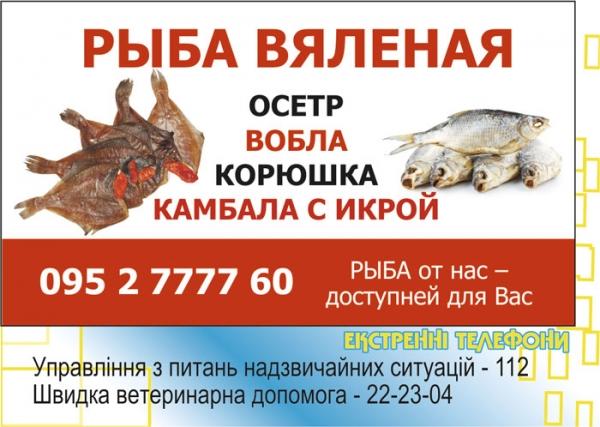 стр. 10 / Бесплатная доставка раков и рыбы (2) / Экстренные телефоны