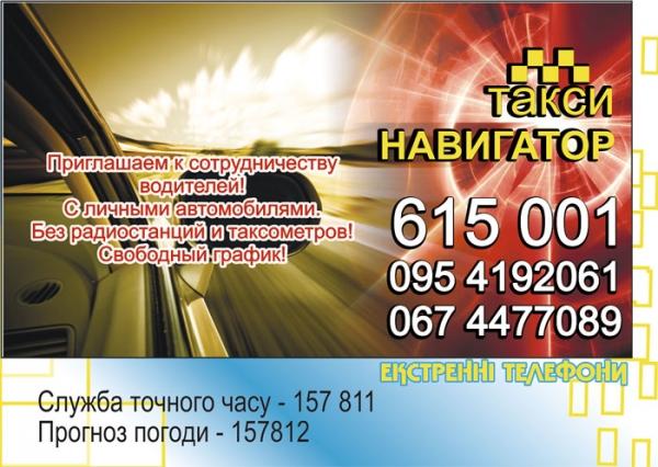 стр. 14 / Такси Навигатор (2) / Экстренные телефоны