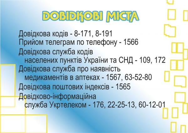 стр. 16 / info / Справочные города