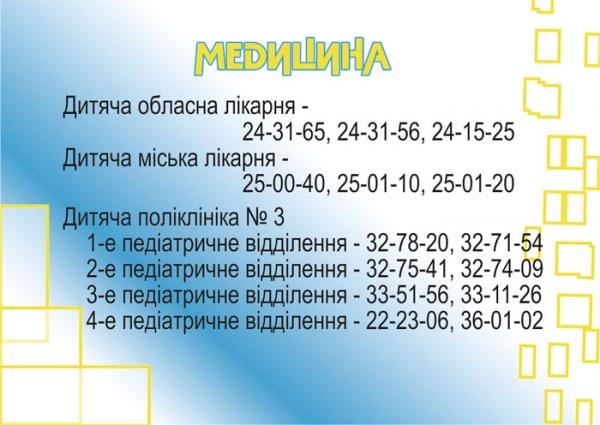 стр. 20 / info / Медицина