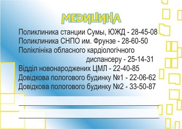 стр. 24 / info / Медицина