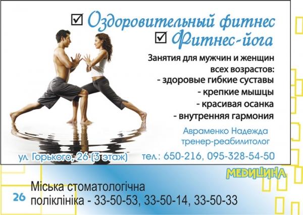 стр. 26 / Оздоровительные фитнес, йога / Медицина
