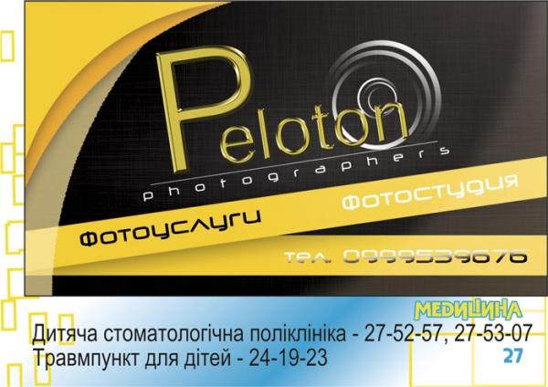 стр. 27 / Фотостудия Peloton (1) / Медицина
