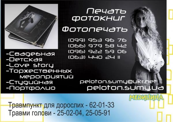стр. 28 / Фотостудия Peloton (2) / Медицина