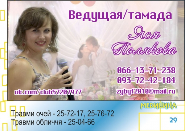 стр. 29 / Ведущая/ тамада Яся Полякова / Медицина