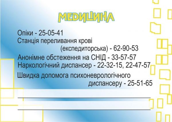 стр. 30 / info / Медицина