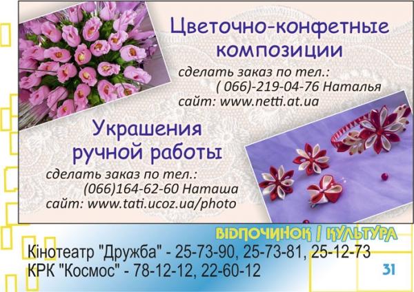 стр. 31 / Оригинальные подарки ручной работы / Отдых и культура