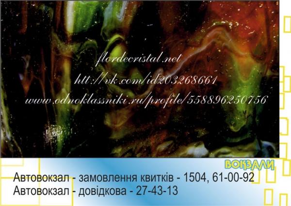 стр. 34 / Витражная студия Flor de Cristal (2) / Вокзалы
