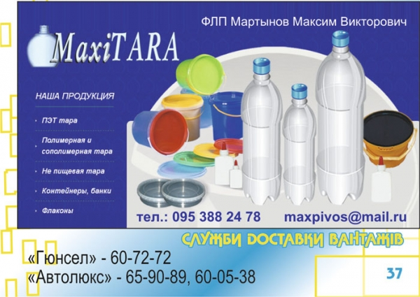 стр. 37 / МаксиТАРА / Службы доставки грузов