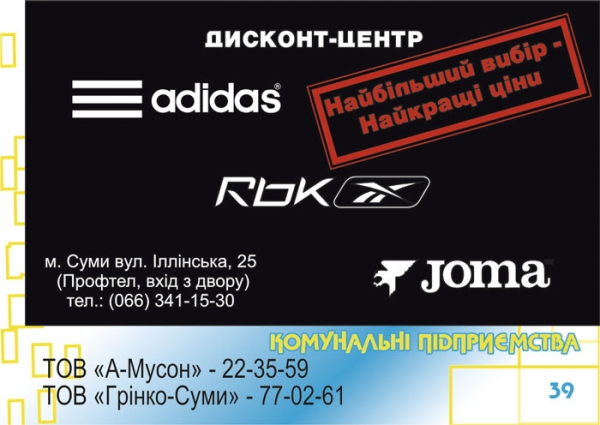 стр. 39 / Дисконт-центр Adidas / Коммунальные предприятия