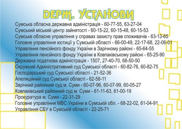 стр. 42 / info / Гос. учреждения