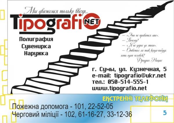 стр. 5 / ТИПОГРАФИО НЕТ (1) / Экстренные телефоны