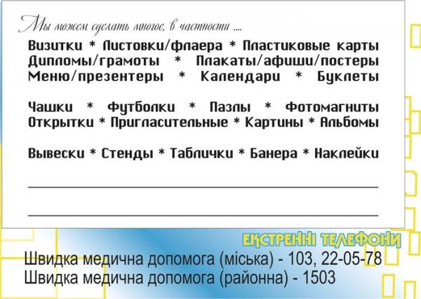 стр. 6 / ТИПОГРАФИО НЕТ (2) / Экстренные телефоны