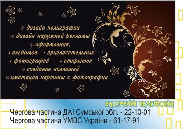 стр. 8 / Дизайнер Винниченко О. (2) / Экстренные телефоны