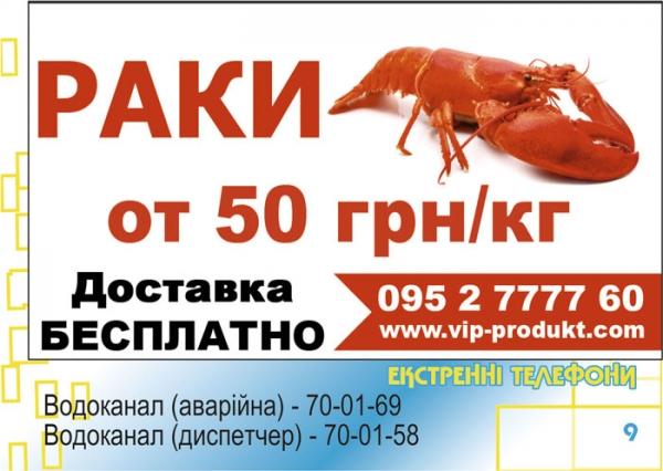 стр. 9 / Бесплатная доставка раков и рыбы (1) / Экстренные телефоны