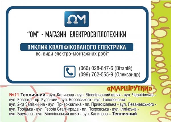 "стр. 10 / Магазин электросветотехники ""ОМ"" (2) / ""Маршрутки"""