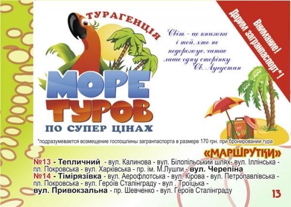 """стр. 13 /Море туров (1) / """"Маршрутки"""""""