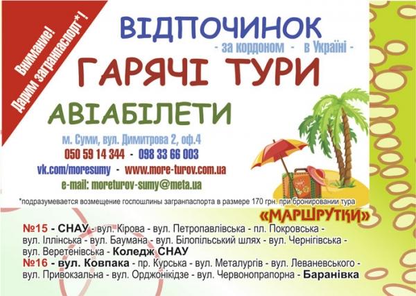 """стр. 14 /Море туров (2) / """"Маршрутки"""""""