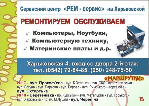"""стр. 15 /РЕМ-сервис (1) / """"Маршрутки"""""""