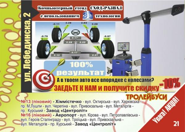 "стр. 21 / СТО ""Бусик"" (1) / ""Троллейбусы"""
