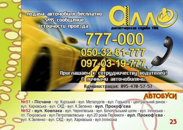 """стр. 23 / Такси АЛЛО (1) / """"Автобусы"""""""